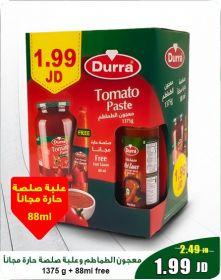 عرض معجون الطماطم 1375 غ + صلصة حارة 88 مل